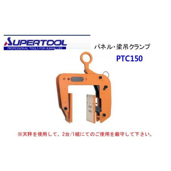 ◎SUPER TOOL■スーパーツール■ パネル・梁吊クランプ PTC150