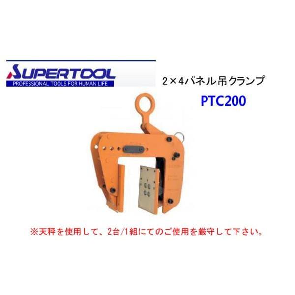 ◎SUPER TOOL■スーパーツール■2×4 パネル吊クランプPTC200