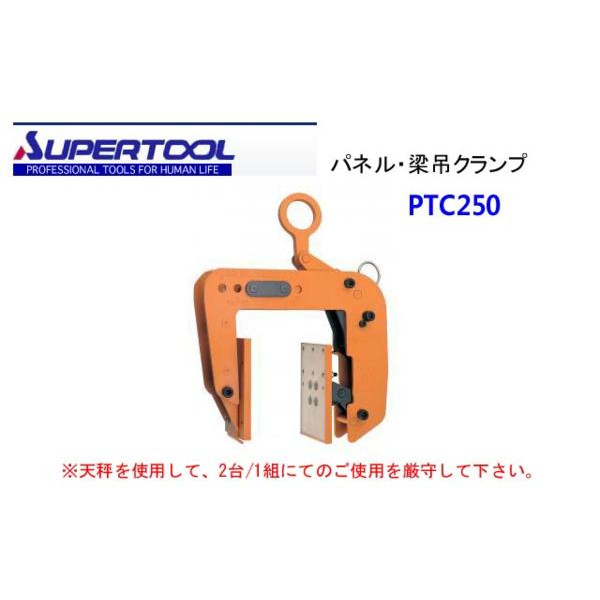◎SUPER TOOL■スーパーツール■ パネル・梁吊クランプ PTC250