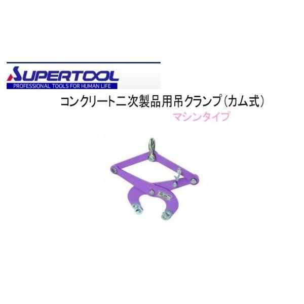 ◎SUPER TOOL■スーパーツール ■コンクリート二次製品用吊クランプ CGC250(カム式)