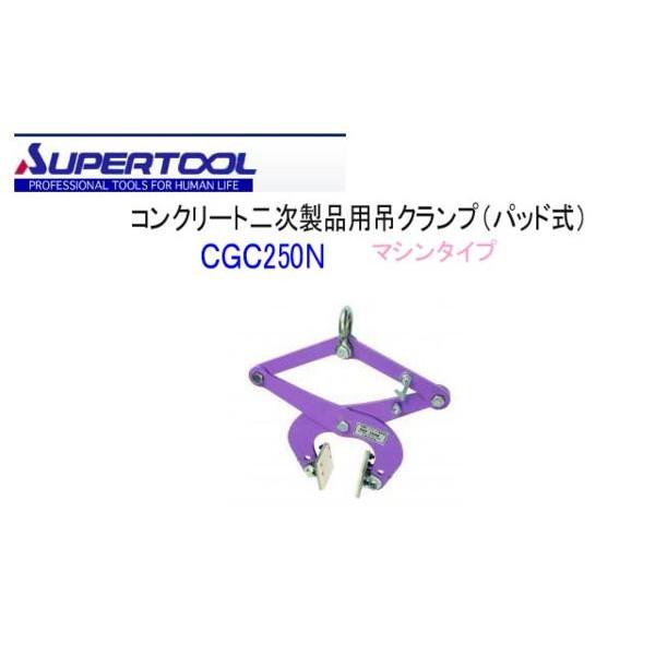 ◎SUPER TOOL■スーパーツール ■コンクリート二次製品用吊クランプ CGC250N(パッド式)