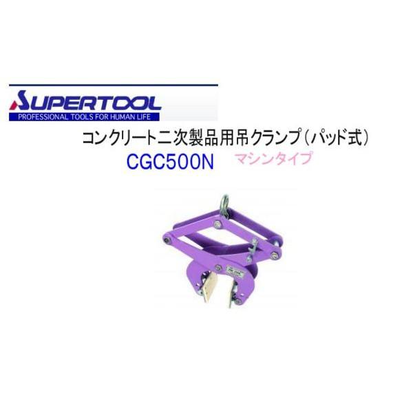 ◎SUPER TOOL■スーパーツール ■コンクリート二次製品用吊クランプ CGC500N(パッド式)