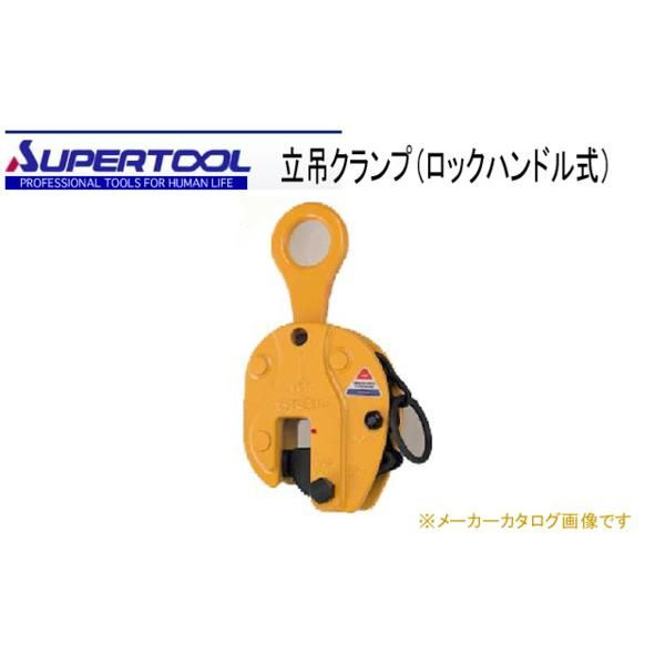◎SUPER TOOL■スーパーツール 立吊クランプ SVC0.5H ★0.5t