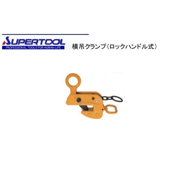 ◎SUPER TOOL■スーパーツール ★2t 横吊クランプ HLC-2H ★ロックハンドル式