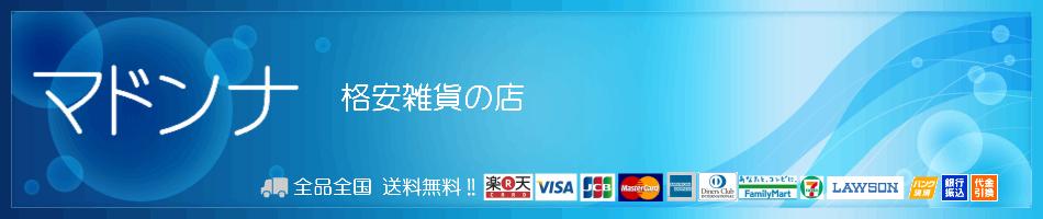 マドンナ:中国輸入雑貨を格安に販売しています。