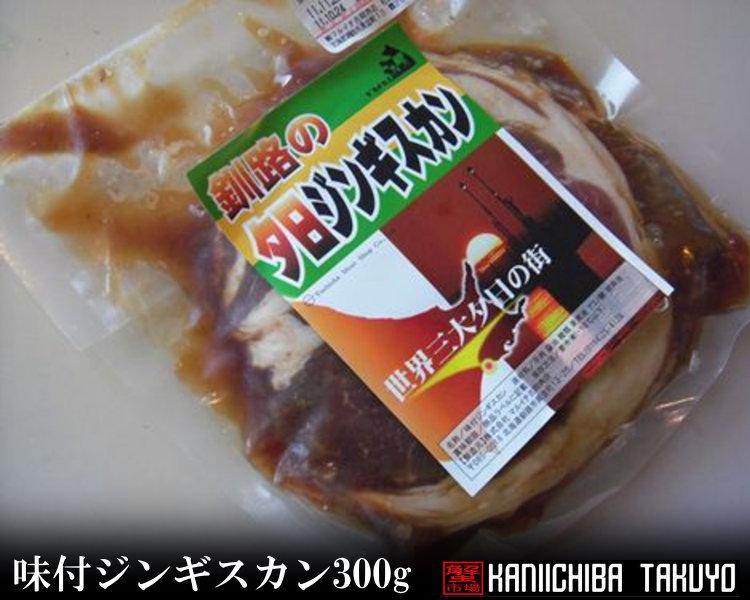 BBQ に北海道からグルメお取り寄せ 代引き不可 海外並行輸入正規品 味付ラム肉ジンギスカン300g 楽ギフ_のし
