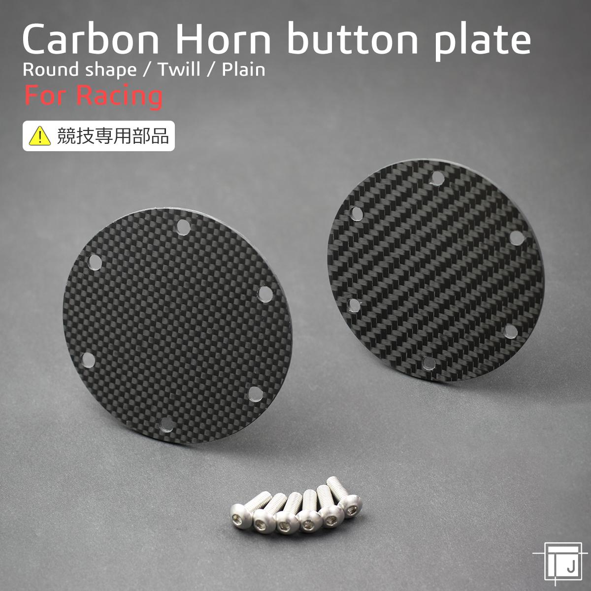 日本製 ホーンボタンプレート 丸型 MOMOサイズ ドライカーボン製 綾織/平織 PCD70mm OMPやスパルコなども ボルト付 めくら板 蓋 スイッチの加工用にも シモーニ モモ プレート 円形 まる TJ