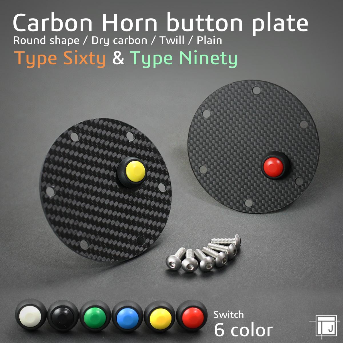 日本製 ホーンボタン プレート 丸型 MOMOサイズ ボルト・スイッチ付き 綾織/平織 ドライカーボン製 色変更可能 PCD70mm OMPやスパルコにも シモーニ モモ 円形 ステアリングボルト付属 ホーンスイッチ SPARCO TJ