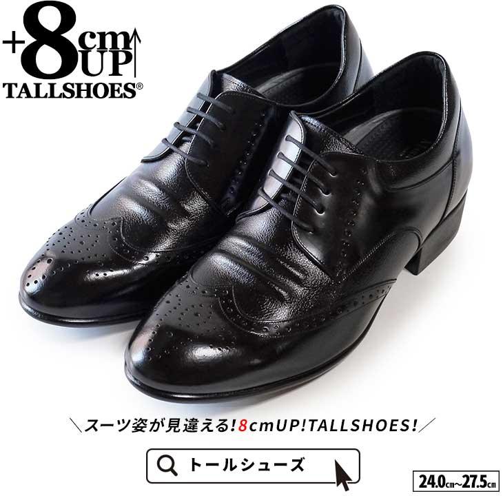 シークレットシューズ ビジネスシューズ 8cmUP トールシューズ メンズ 紳士靴 ウィングチップ メダリオン 外羽根 本革 黒 茶 A-9637