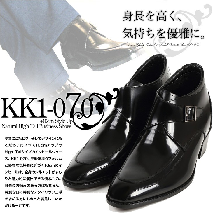 シークレットシューズ 背が高くなる靴 ビジネスシューズ メンズ 紳士靴 ビジネス プレーントゥ 外羽 ウォーキング トールシューズ 紐 通気性 本革 撥水 学生 黒 10cmUP 11cmUPkk1 070 プレゼント45c3LAjqR