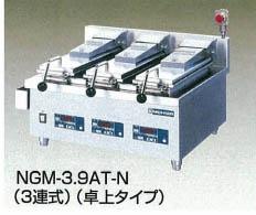 ◇高嶋金物店◇電気自動餃子焼器NGM-3.9AC 3連式