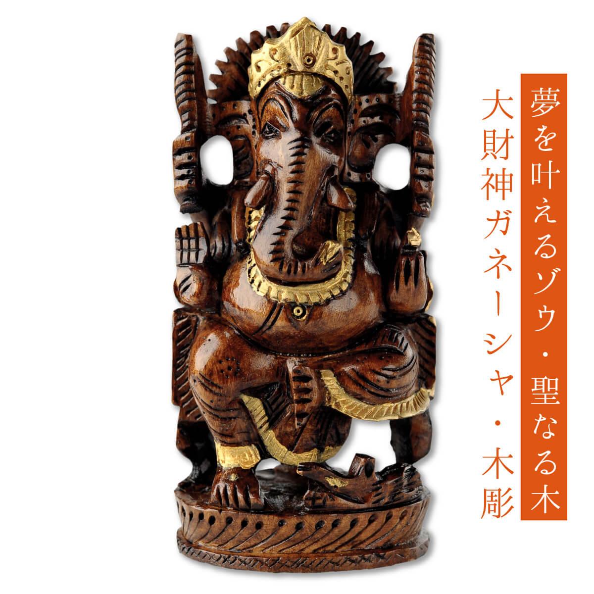 夢を叶える大財運神 ≫ ガネーシャ アンティークブラウン Sサイズ ≫ 木彫り 印度 置物