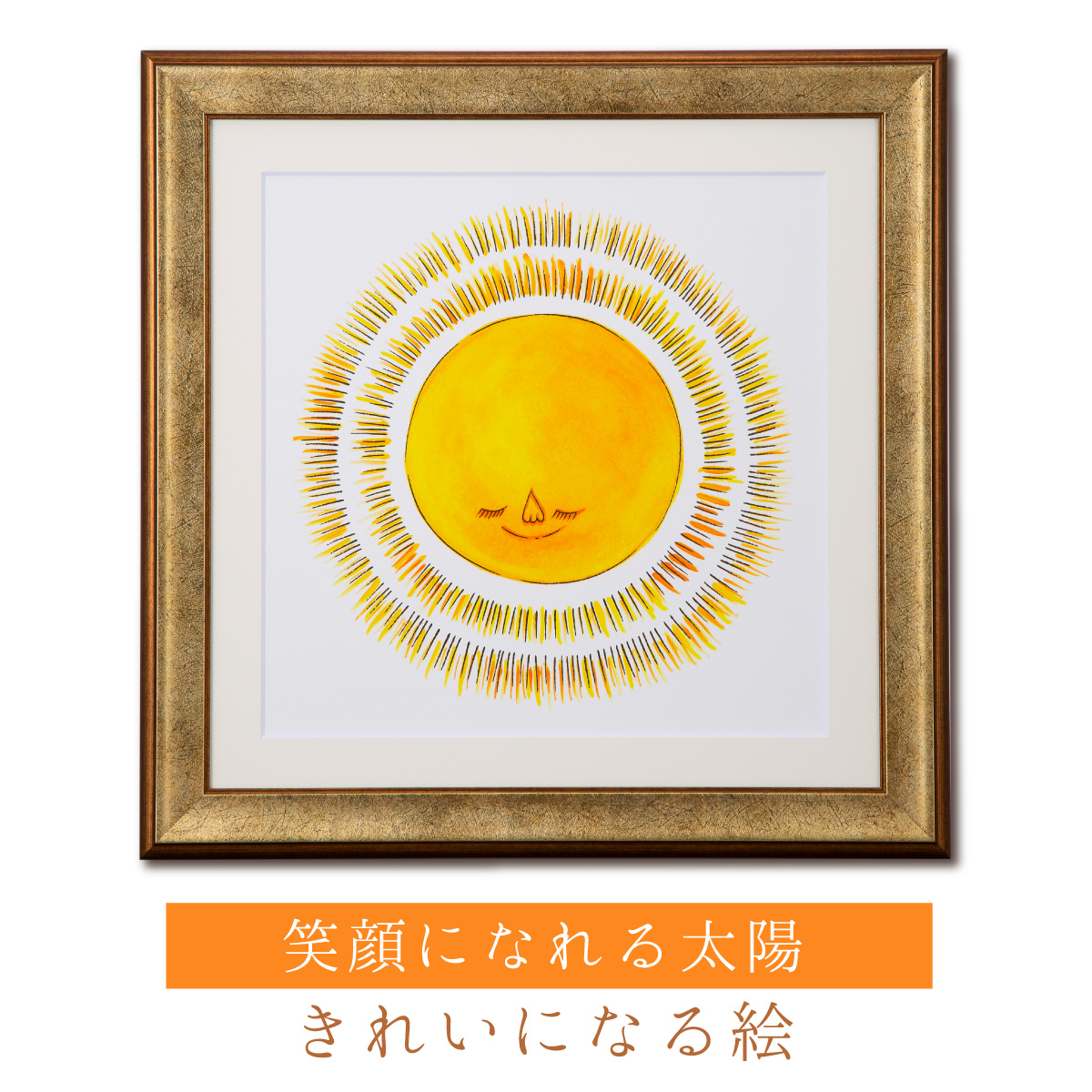 RIEの『きれいになる絵』 ≫ エンジェルナンバーが散りばめられた開運アート!大きな太陽が笑顔を招く!
