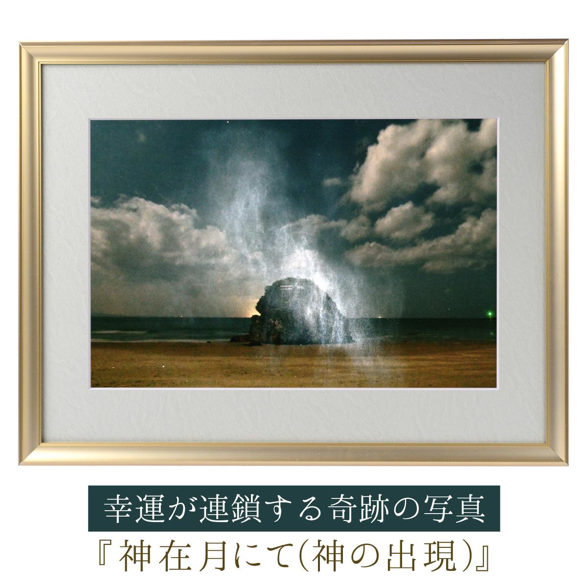 【奇跡の写真】神在月にて(神の出現) ≫ 幸福が連鎖すると話題の「奇跡の写真」 開運写真家 秋元隆良 公認ショップ ゆほびかGOLDの特集で話題!