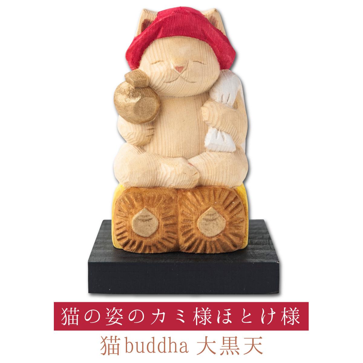 猫buddha 大黒天[財運招くにゃ!] ≫ にゃんブッダ!癒される猫姿の神さま仏さま。仏屋さかい原型、監修。すべて木彫りで作っちゃいました♪ 仏像 木彫り 置物 猫 ねこ