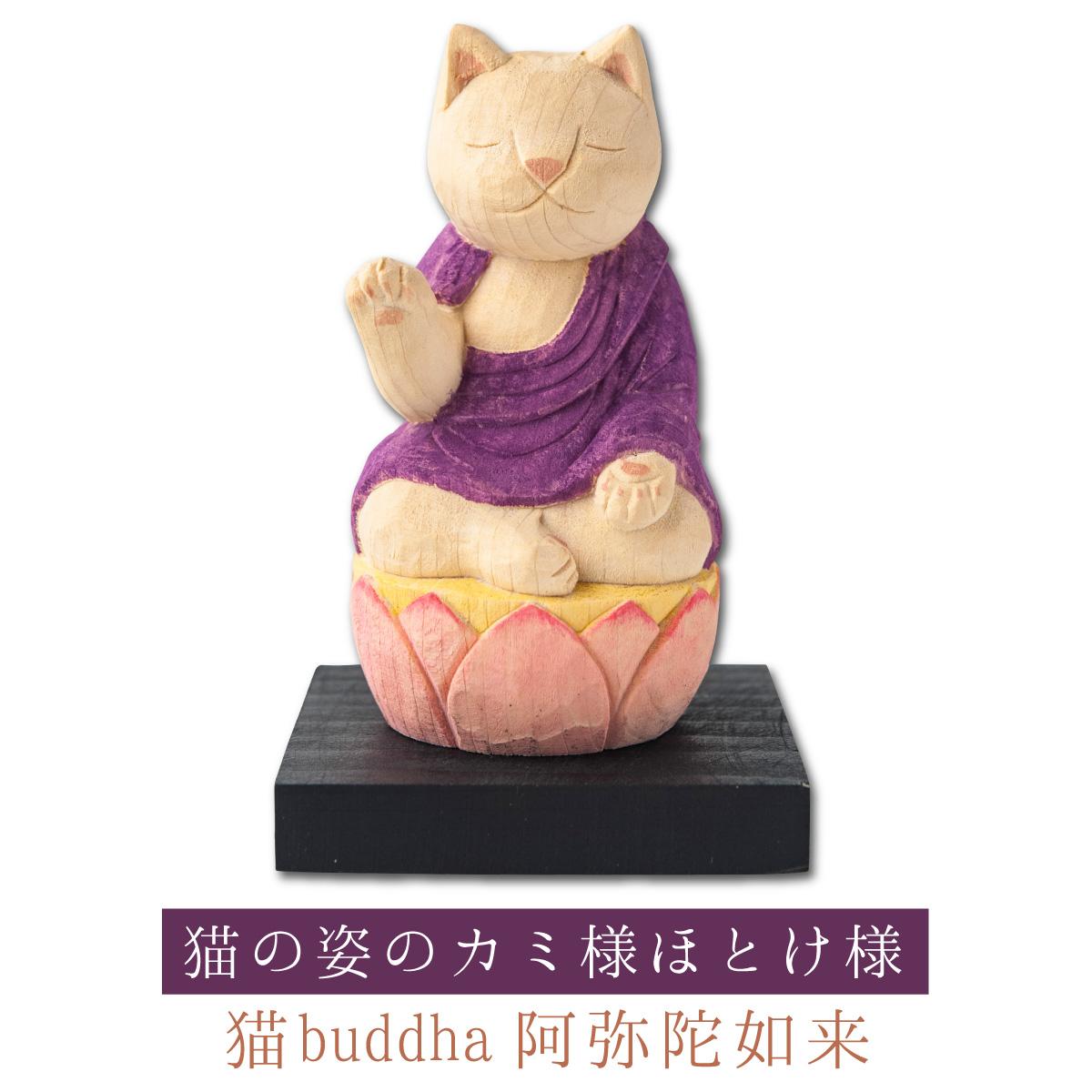 猫buddha 阿弥陀如来[戌・亥年生まれの守護本尊にゃ!] ≫ にゃんブッダ!癒される猫姿の神さま仏さま。仏屋さかい原型、監修。すべて木彫りで作っちゃいました♪ 仏像 木彫り 置物 猫 ねこ