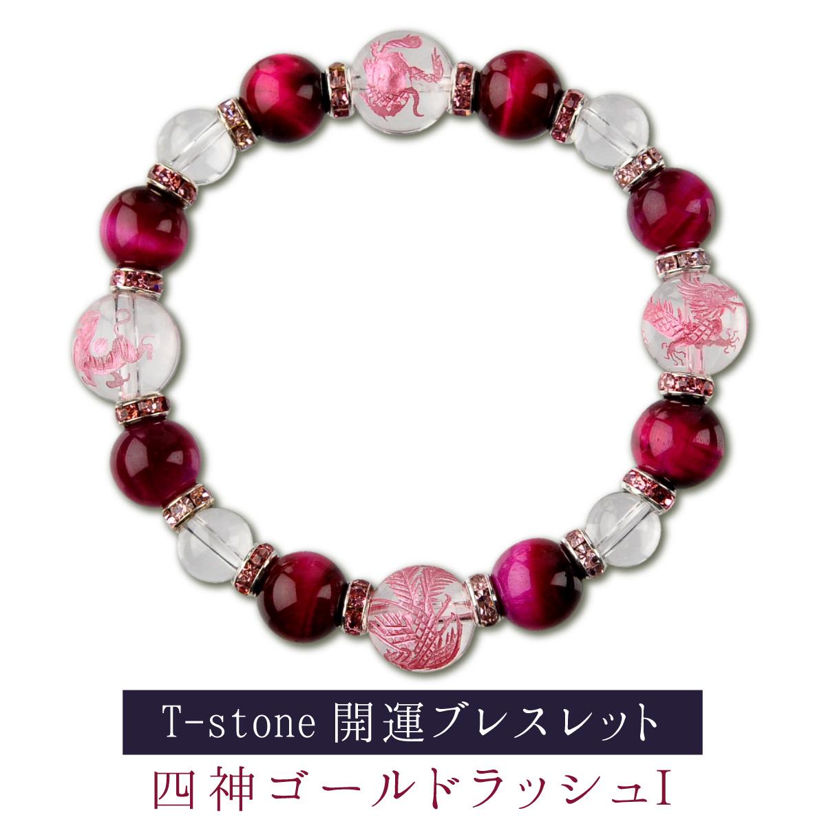 【T-stone】四神ゴールドラッシュ・ワン【オーダーメイドの開運ブレスレット→金運に!】