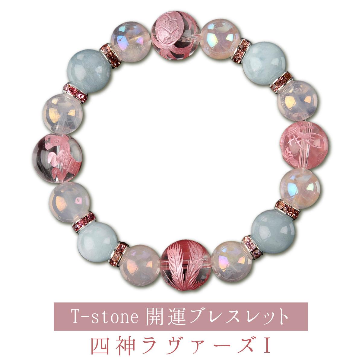 【T-stone】四神ラヴァーズ・ワン【オーダーメイドの開運ブレスレット→幸せの探求】