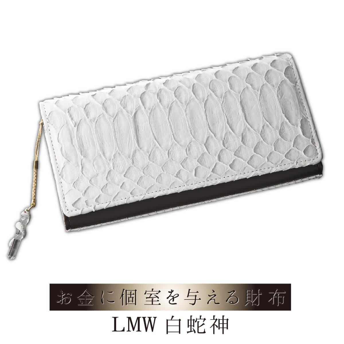 LMW 白蛇神 ≫ お金に最適な住処を提供する!快適仕分け財布!