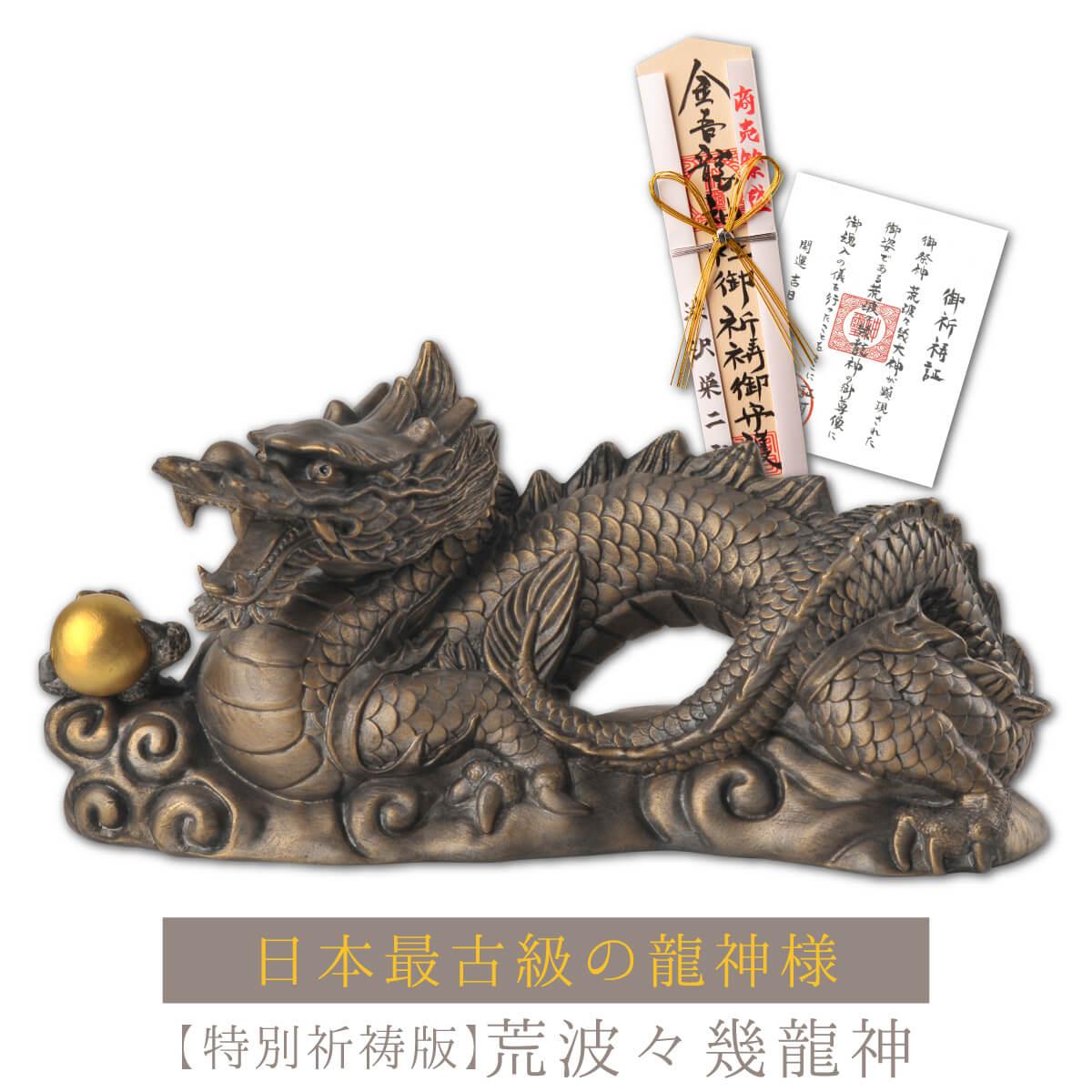 開運祈願に!あなたの為の特別祈祷付きの日本最古級の龍神様を!-荒波々幾龍神 ご祈祷済み 証明書付き 龍 開運 金運 置物 神像