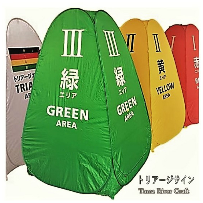 【トリアージサイン】災害医療の看板/4色セット