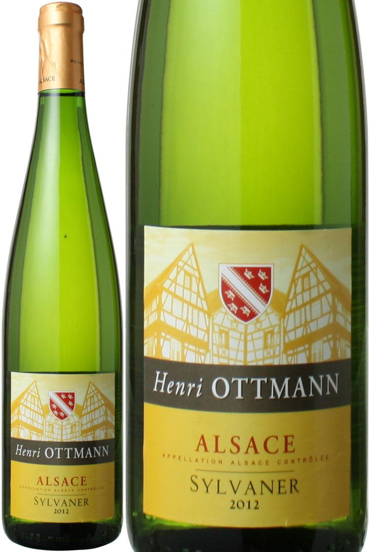 アルザス シルヴァネール 2015 アンリ 新着セール ワイン オットマン 白 750ml ※アウトレット品