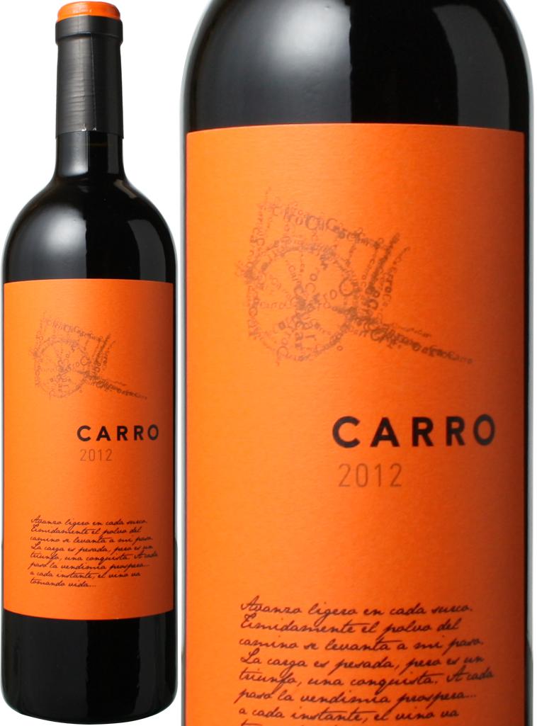 売り出し スペイン産の赤ワイン バラオンダ カロ 2019 格安 価格でご提供いたします スペイン 赤 ワイン
