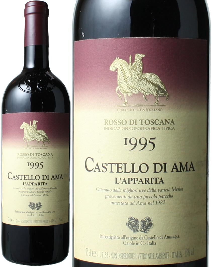 ラパリータ [1995] カステッロ・ディ・アマ <赤> <ワイン/イタリア>