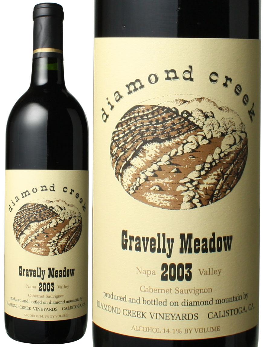 ダイアモンド・クリーク グラヴェリー・メドゥ カベルネ・ソーヴィニヨン [2003] <赤> <ワイン/アメリカ>