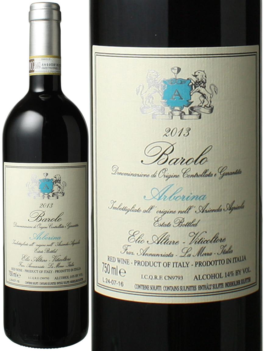 バローロ アルボリーナ [2013] エリオ・アルターレ <赤> <ワイン/イタリア>