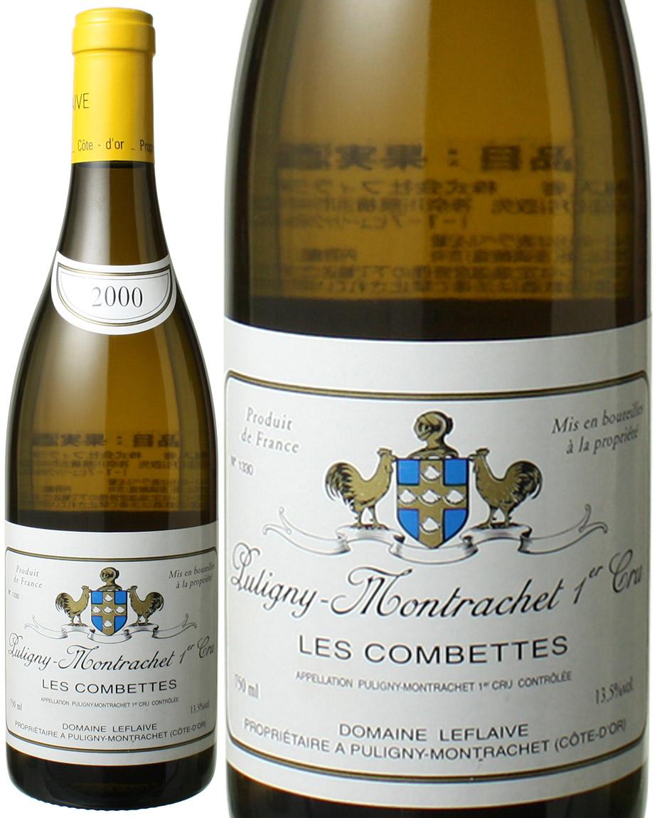 ピュリニー・モンラッシェ プルミエ・クリュ レ・コンベット [2000] ドメーヌ・ルフレーヴ <白> <ワイン/ブルゴーニュ>