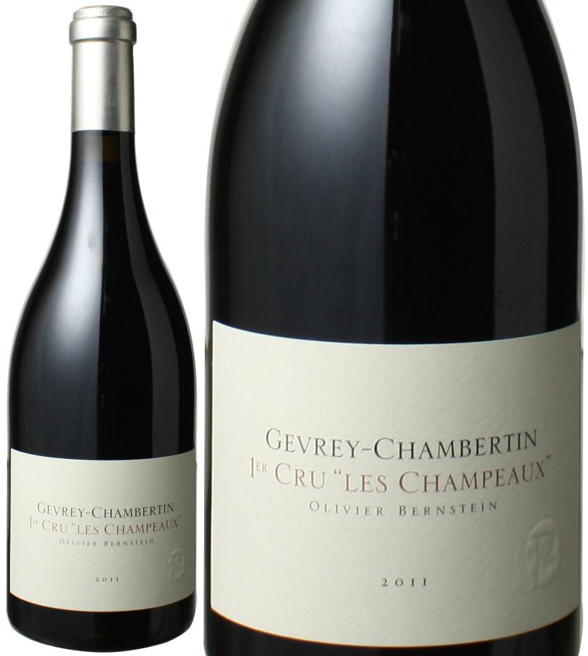 ジュヴレ・シャンベルタン プルミエ・クリュ レ・シャンポー [2011] オリヴィエ・バーンスタイン <赤> <ワイン/ブルゴーニュ>
