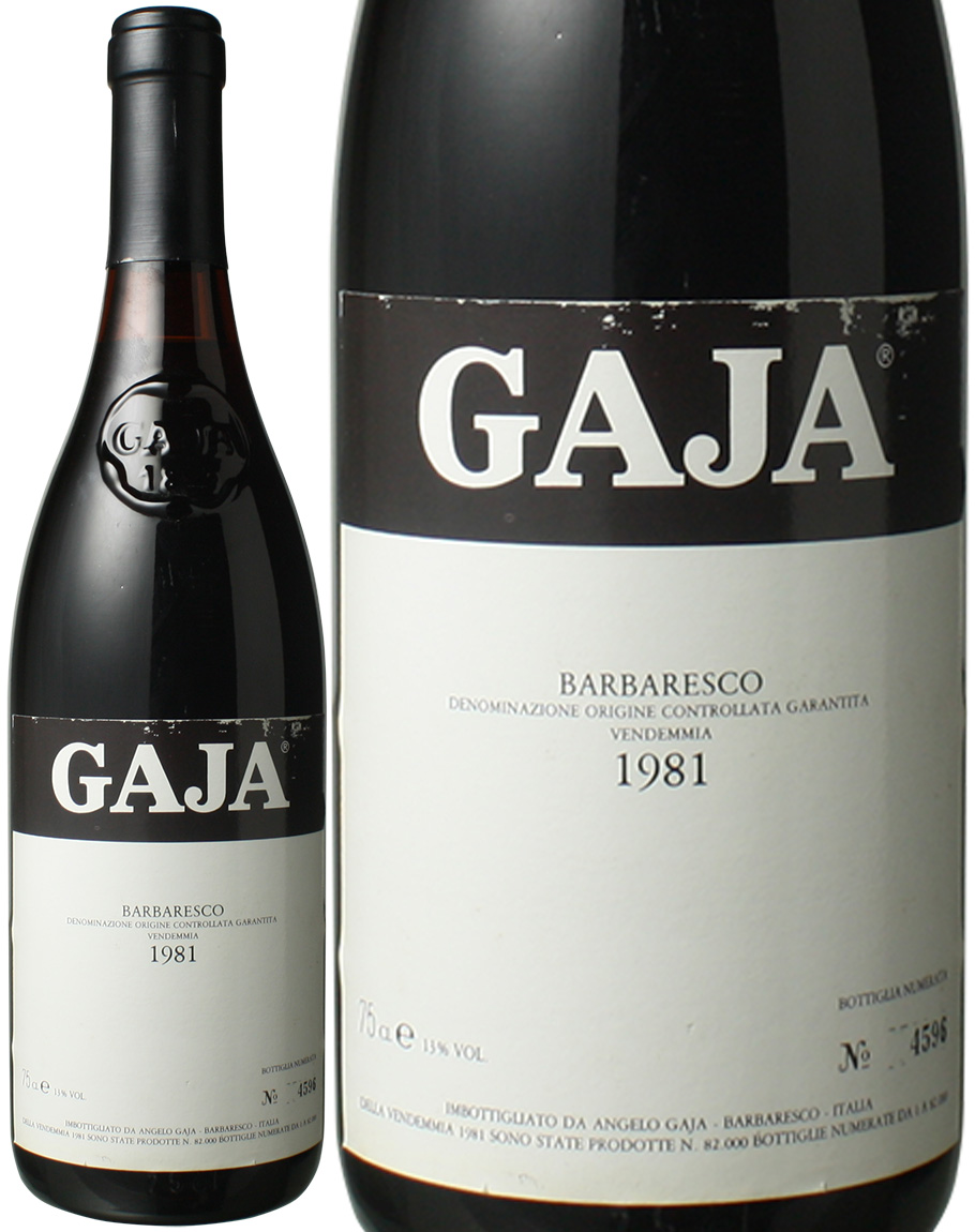 バルバレスコ [1981] ガヤ <赤> <ワイン/イタリア>