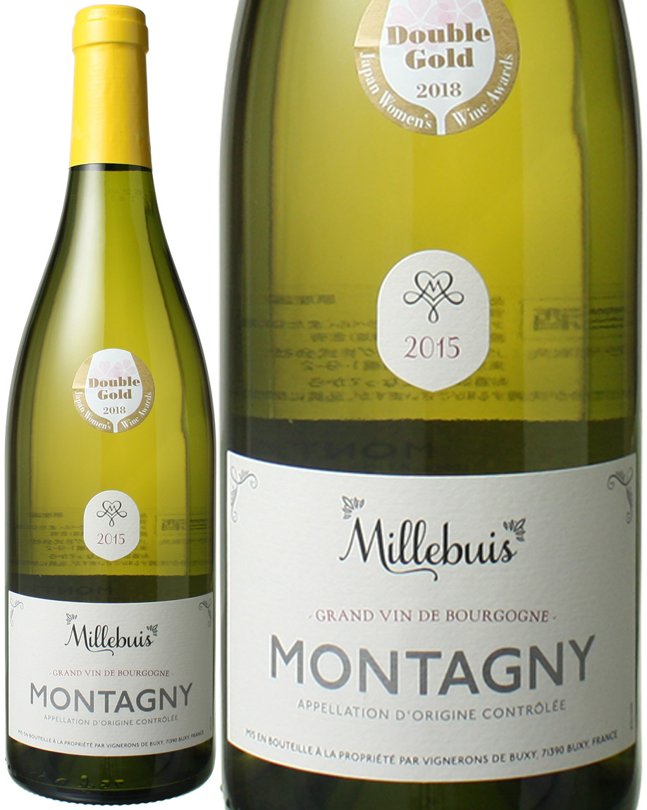 モンタニー 贈呈 ミルビュイ 2015 カーヴ デ ヴィニュロン 白 ワイン ビュクシー ブルゴーニュ 35%OFF ド
