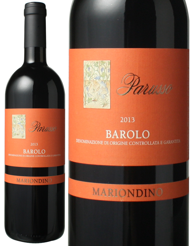 バローロ・マリオンディーノ [2013] パルッソ <赤> <ワイン/イタリア>