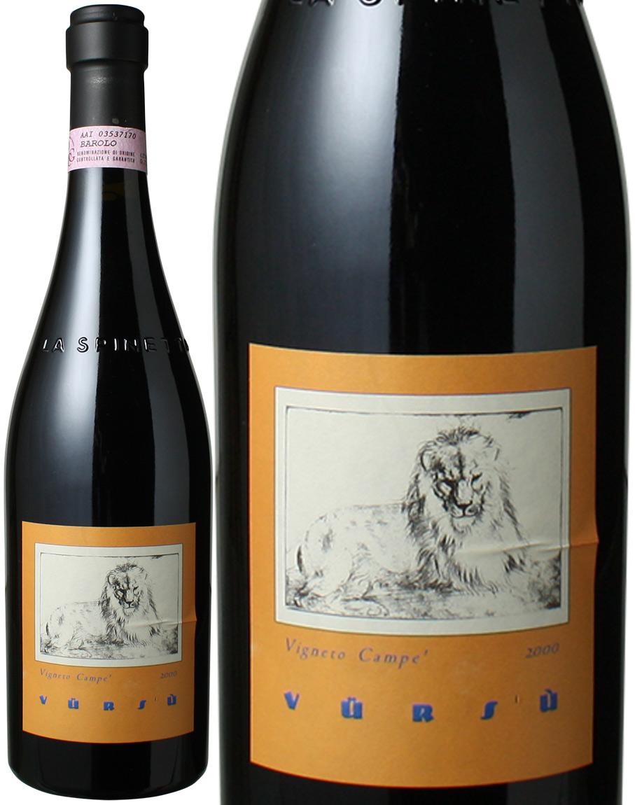 【プレミアム特価】バローロ ヴィニェート・カンペ [2000]  ラ・スピネッタ <赤> <ワイン/イタリア>