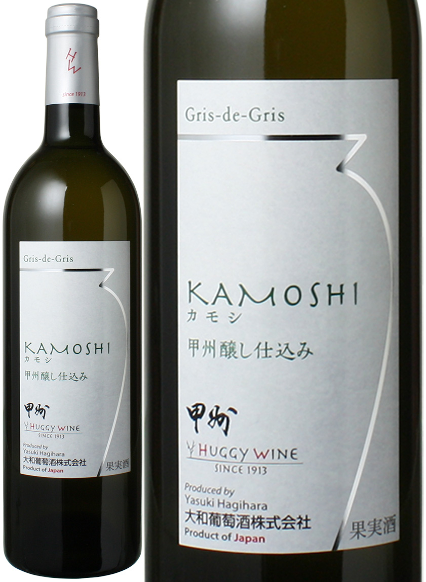 信用 KAMOSHI カモシ 甲州醸し仕込み NV ワイン 爆安プライス 日本 白 大和葡萄酒