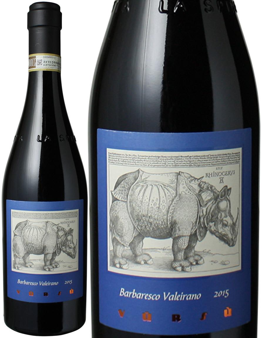 バルバレスコ ヴァレイラーノ [2015] ラ・スピネッタ <赤> <ワイン/イタリア>