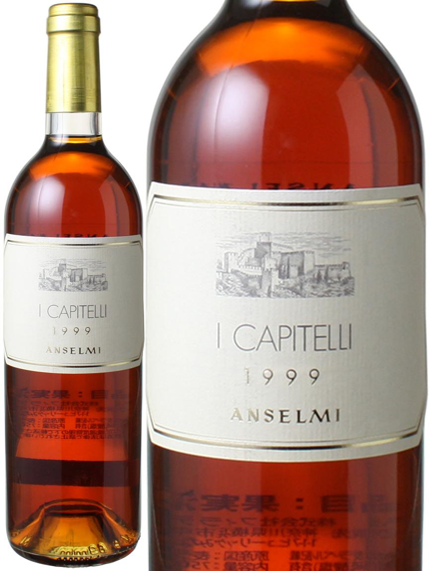 イ・カピテッリ・パッシート [1999] アンセルミ <白> <ワイン/イタリア>