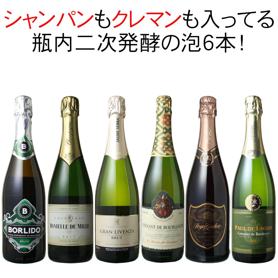 【送料無料】ワインセット シャンパン入 スパークリング ワイン 6本 セット クレマン シャンパン製法 瓶内二次発酵 家飲み 母の日 パーティー 泡好き歓喜 第20弾