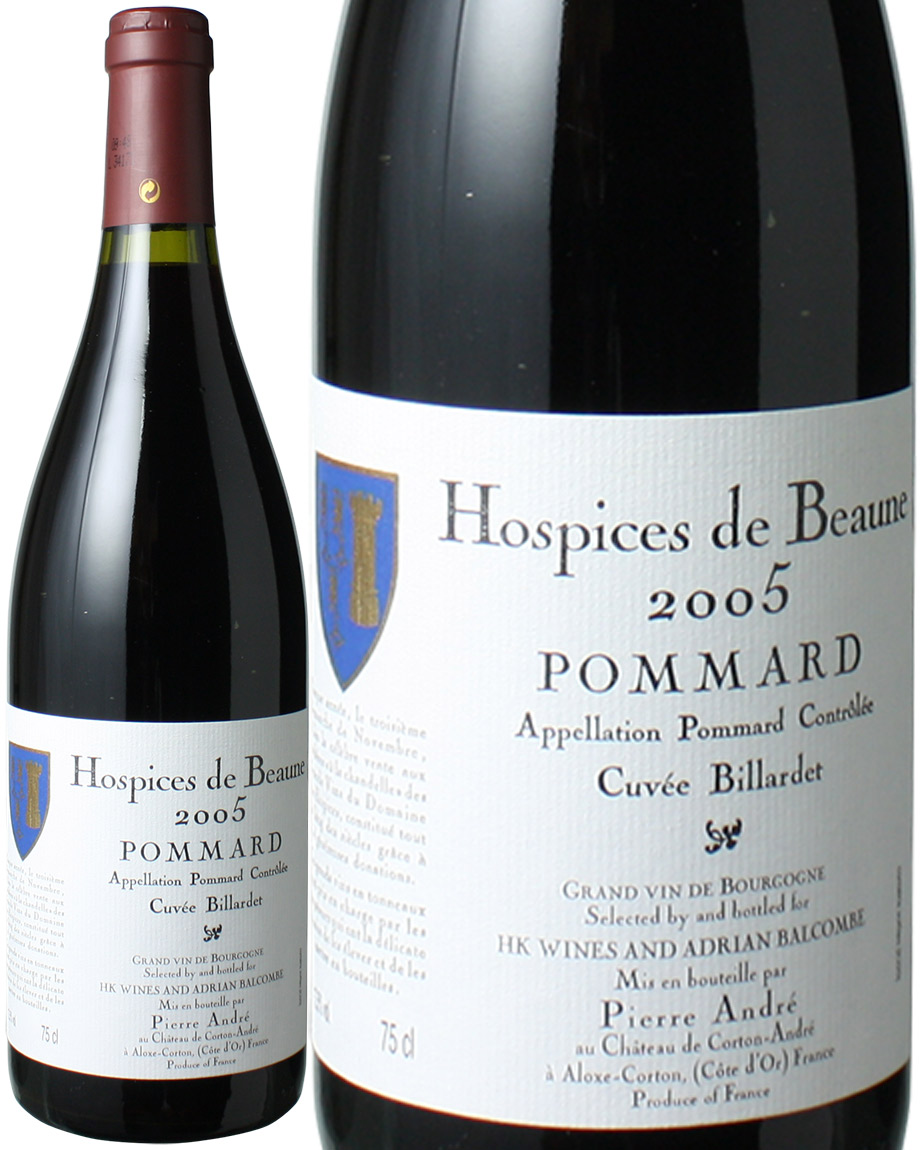 オスピス・ド・ボーヌ ポマール キュヴェ・ビヤルデ [2005] オスピス・ド・ボーヌ <赤> <ワイン/ブルゴーニュ>