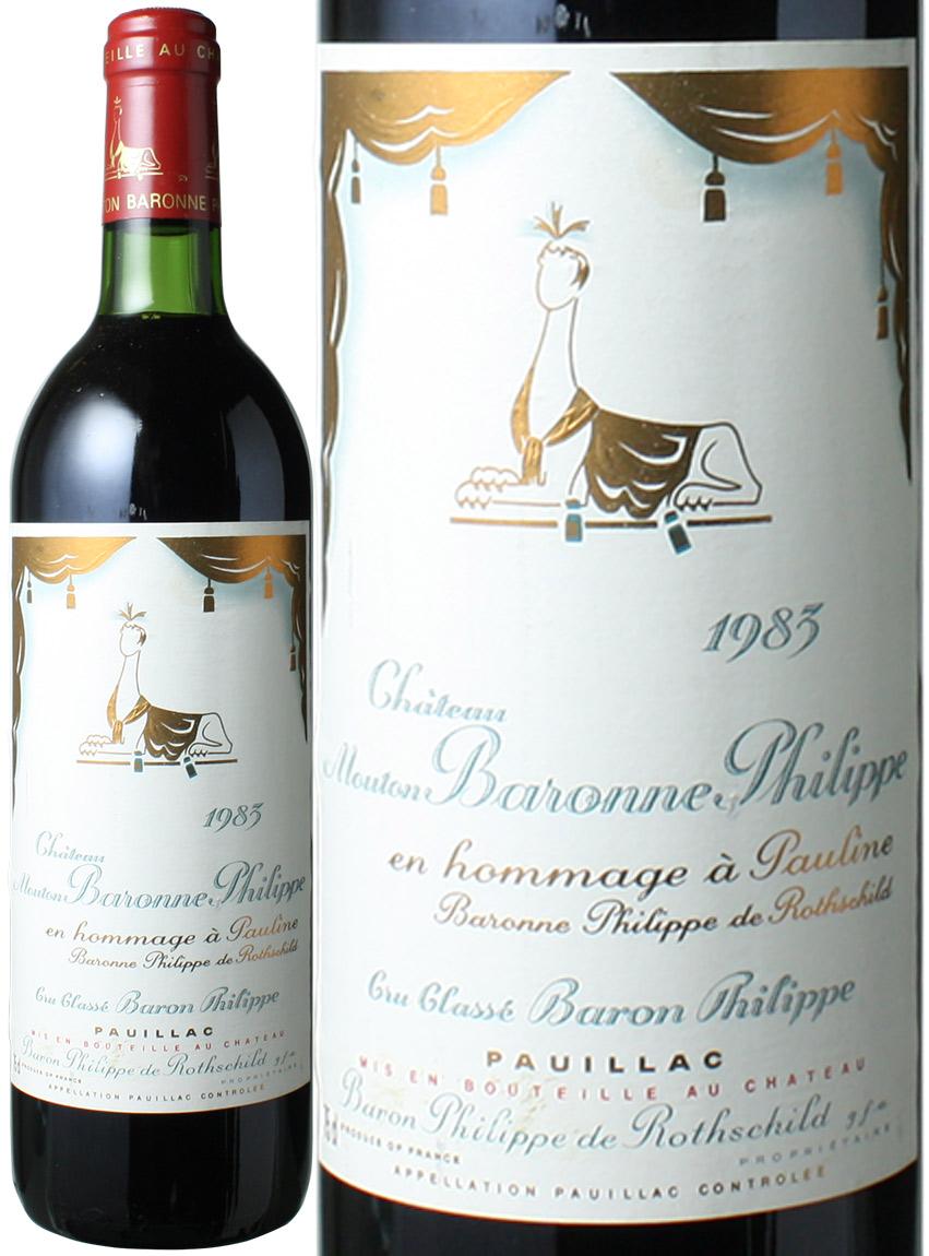【プレミアム特価】シャトー・ムートン・バロンヌ・フィリップ [1983] <赤> <ワイン/ボルドー>