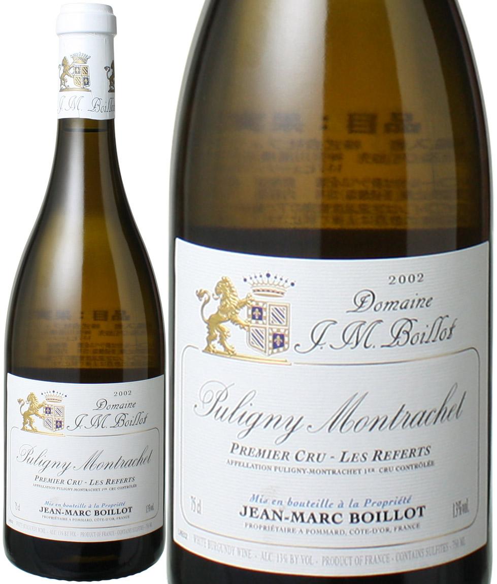 ピュリニー・モンラッシェ プルミエクリュ レ・ルフェール [2002] ジャン・マルク・ボワイヨ <白> <ワイン/ブルゴーニュ>