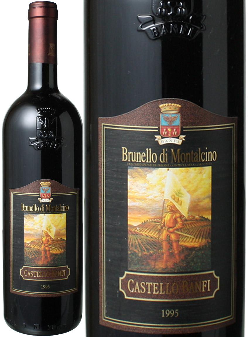 ブルネッロ・ディ・モンタルチーノ [1995] バンフィ <赤> <ワイン/イタリア>