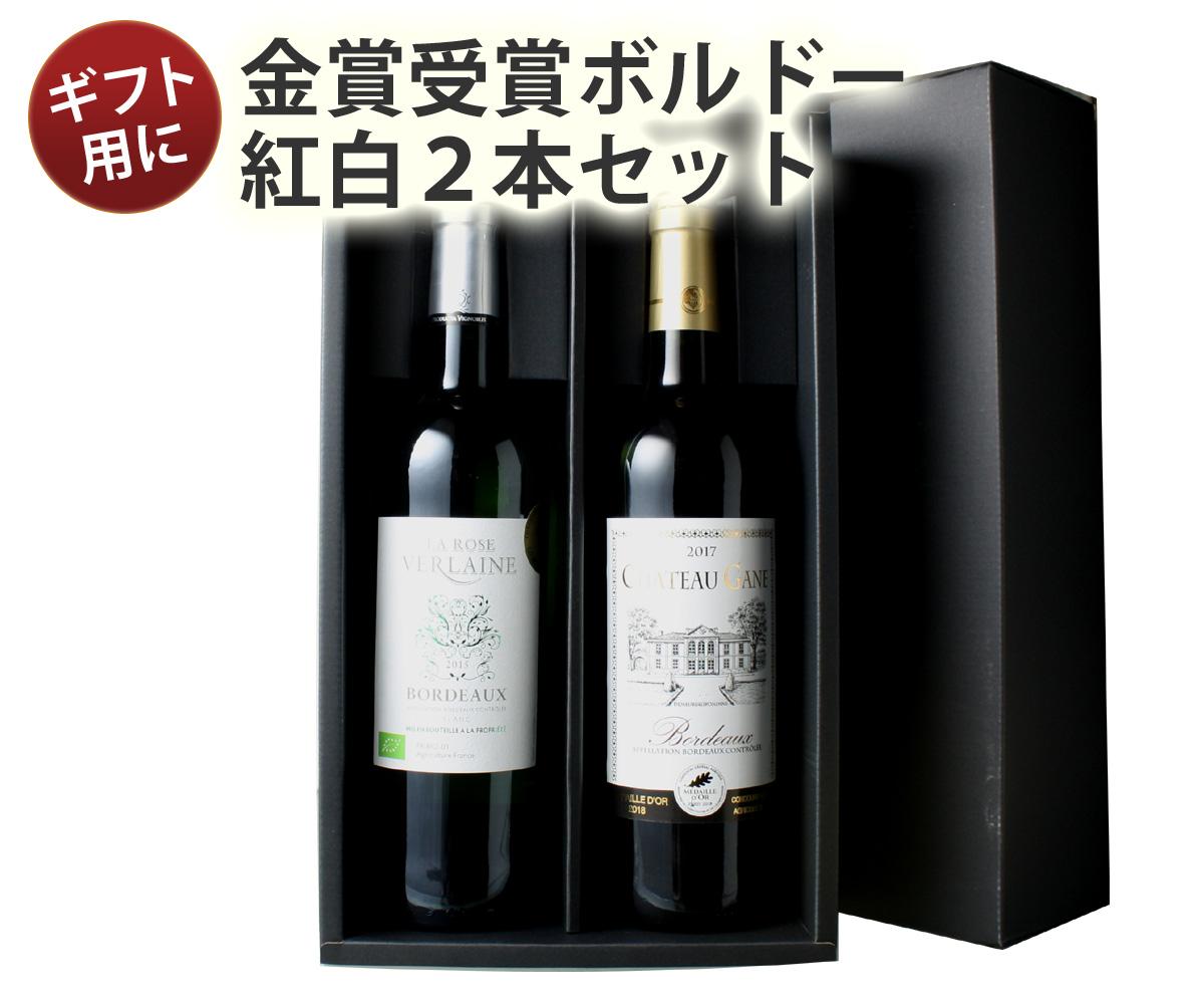 ワイン プレゼント 送料無料 ワインセット ギフトBOX付き ボルドー産赤白ワイン2本 3000円 御祝 誕生日 ギフトワインセット 沖縄・離島は別料金加算 第7弾