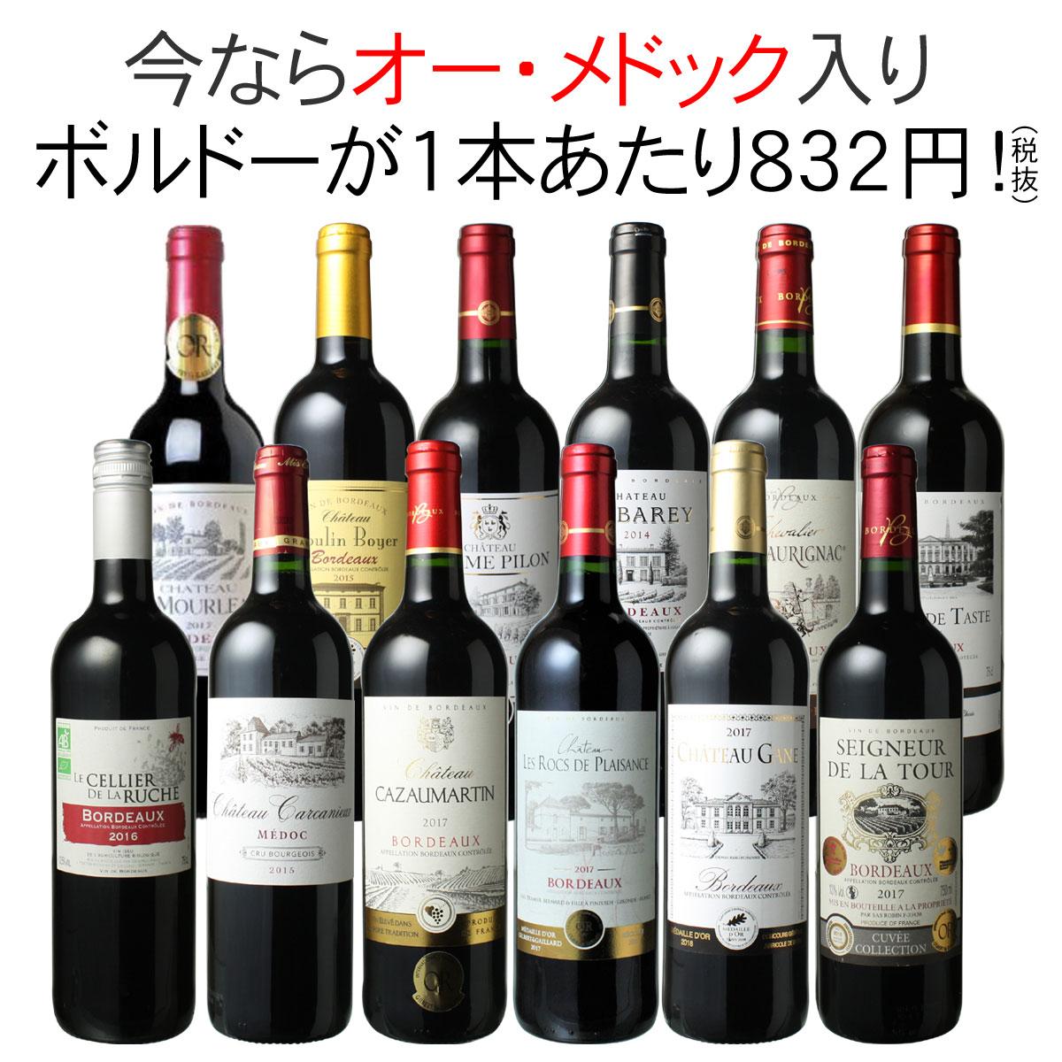 【送料無料】ワインセット 豪華 ボルドー ワイン 12本 セット 赤ワイン オー・メドック 大当たり年 金賞 パーティー 家飲み 御祝 誕生日 母の日 ギフト 第16弾 ※クール便ご指定の場合は高額加算になります。