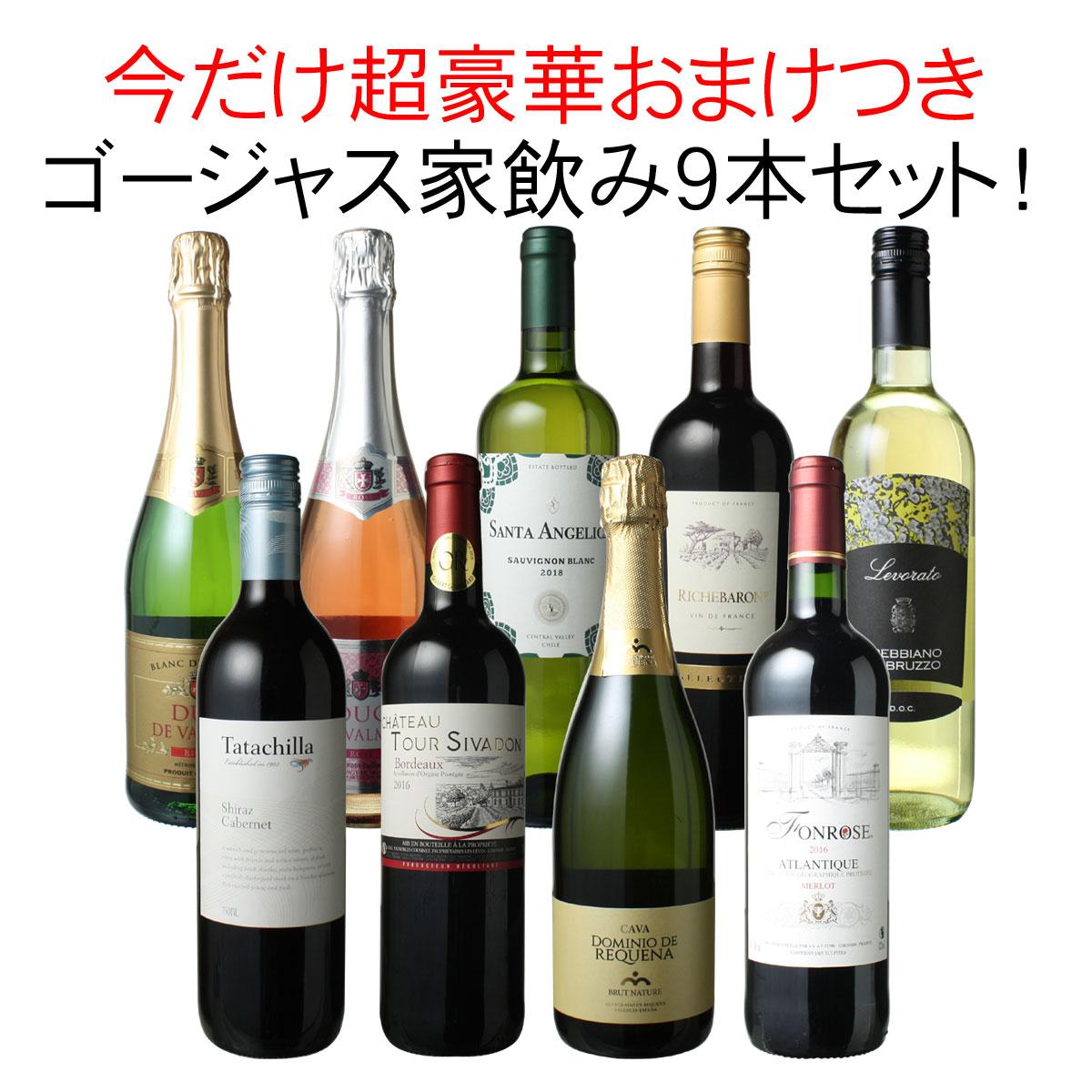 【送料無料】ワインセット ボルドーもカヴァも入ったゴージャス家飲み9本セット 赤ワイン 白ワイン スパークリング 全部入り パーティー 母の日 お家で毎日ワイン三昧 第17弾