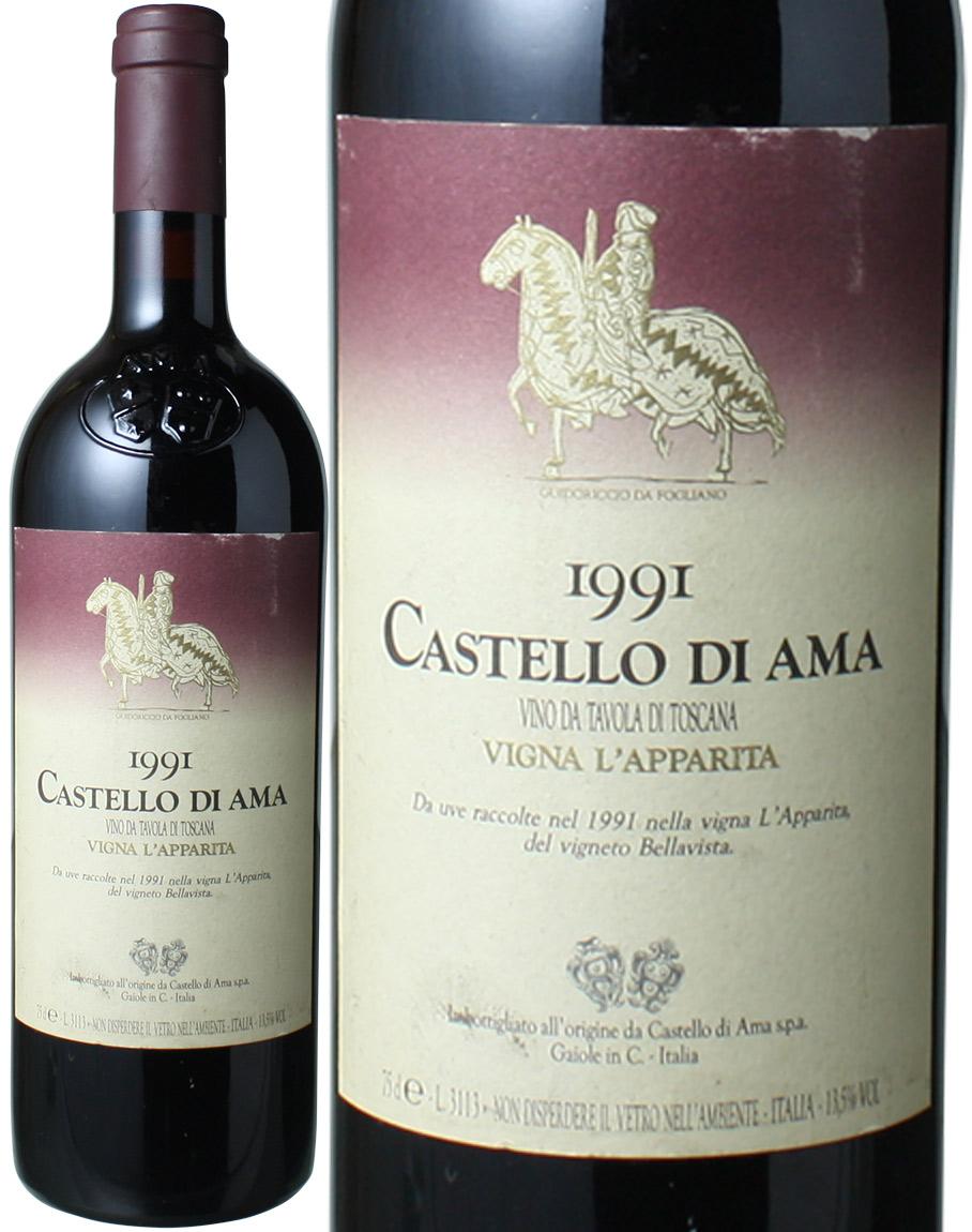ラパリータ [1991] カステッロ・ディ・アマ <赤> <ワイン/イタリア>