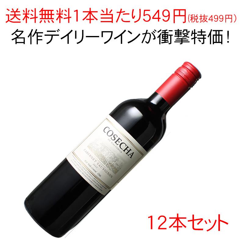 送料無料 ワインセット 1本あたり549円 税抜499円 コセチャ タラパカ カベルネ ソーヴィニヨン 赤 ワイン 2019 家飲み 授与 まとめ買い ヴィンテージが異なる場合があります 最新 チリ 12本セット