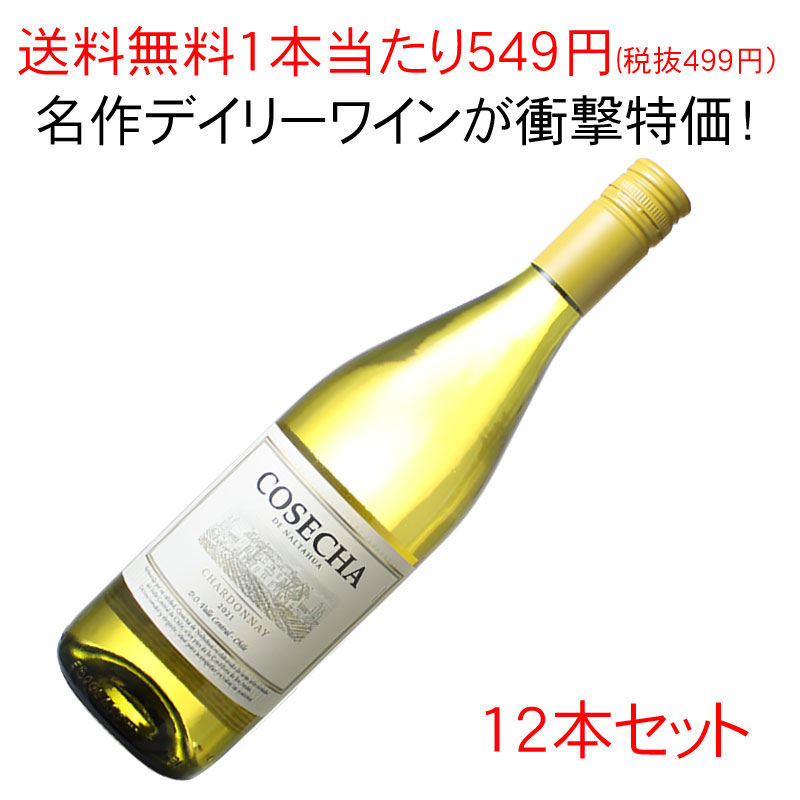 送料無料 ワインセット 卸直営 1本あたり549円 税抜499円 コセチャ タラパカ シャルドネ 12本セット ワイン 2019 ヴィンテージが異なる場合があります チリ まとめ買い 白 家飲み 国産品